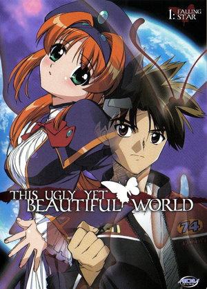 Серіал «Цей потворний, але прекрасний світ» (2004)
