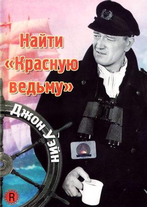 Фильм «Найти «Красную ведьму»» (1948)
