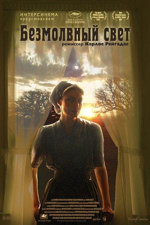 Фільм «Безмовне світло» (2007)