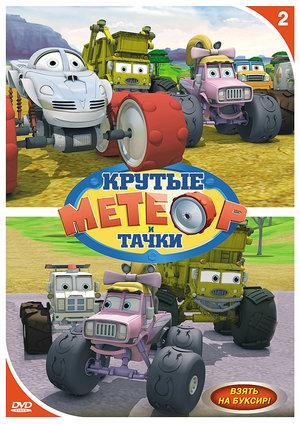 Сериал «Метеор и крутые тачки» (2006)