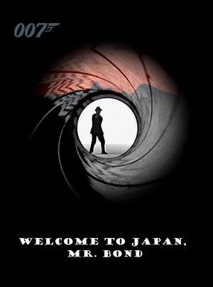 Фільм «Добро пожаловать в Японию, мистер Бонд» (1967)