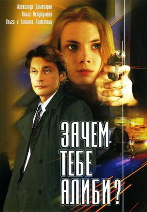 Фильм «Зачем тебе алиби?» (2003)