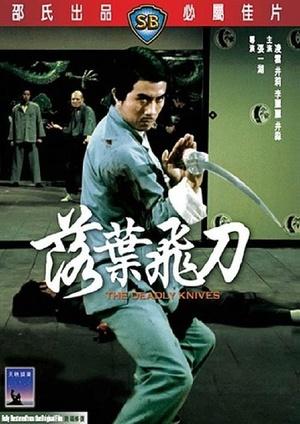Фільм «Смертельные ножи» (1972)
