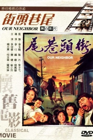 Фільм «Jietou xiangwei» (1963)