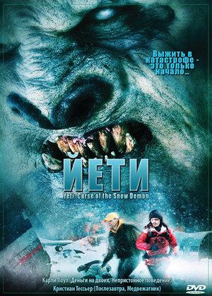 Фільм «Йєті» (2008)