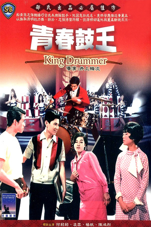 Фільм «Король барабанщиков» (1967)