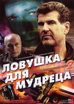 Фільм «Шпионские игры: Ловушка для мудреца» (2006)