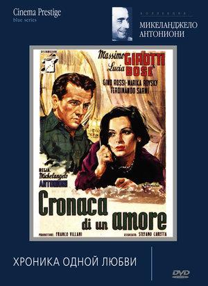 Фильм «Хроника одной любви» (1950)