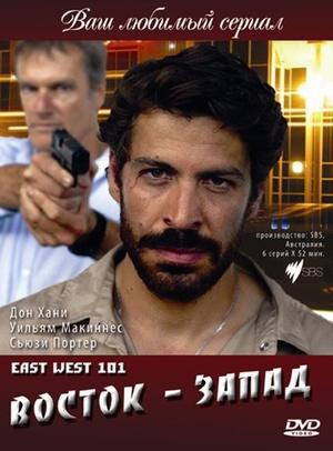 Серіал «Восток – Запад» (2007 – 2011)