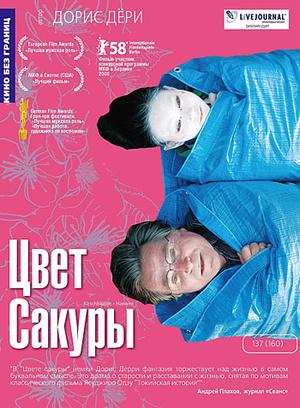 Фільм «Цвет сакуры» (2008)
