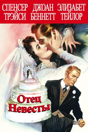 Фильм «Отец невесты» (1950)
