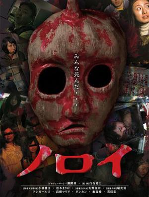 Фільм «Проклятие» (2005)