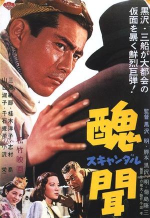 Фільм «Скандал» (1950)