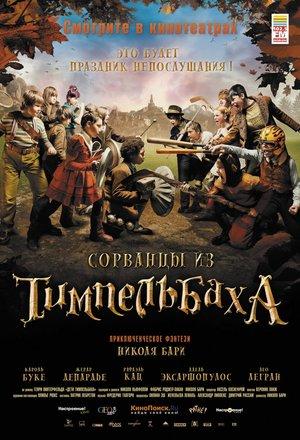 Фильм «Сорванцы из Тимпельбаха» (2008)