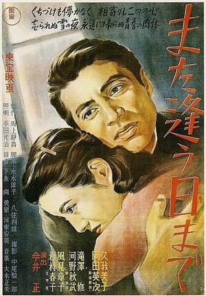 Фильм «Мы ещё встретимся» (1950)