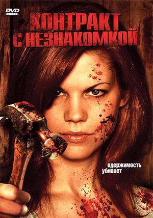 Фильм «Контракт с незнакомкой» (2007)