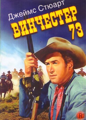 Фильм «Винчестер 73» (1950)