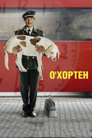 Фильм «О» Хортен» (2007)