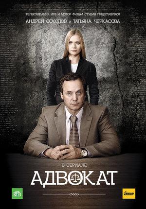 Сериал «Адвокат» (2004 – 2012)