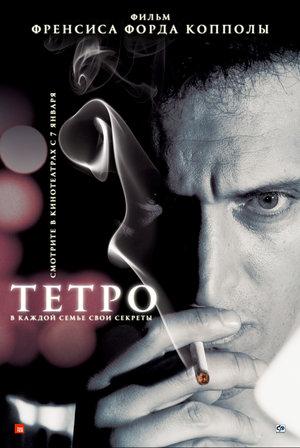 Фильм «Тетро» (2009)