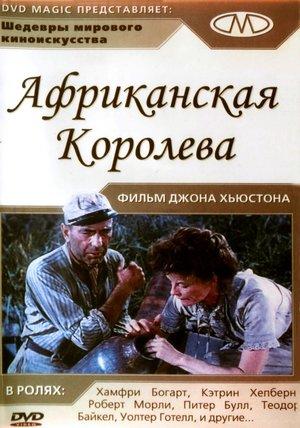 Фільм «Африканська королева» (1951)