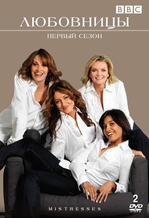 Серіал «Любовницы» (2008 – 2010)