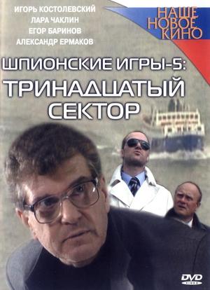 Фільм «Шпионские игры: Тринадцатый сектор» (2007)