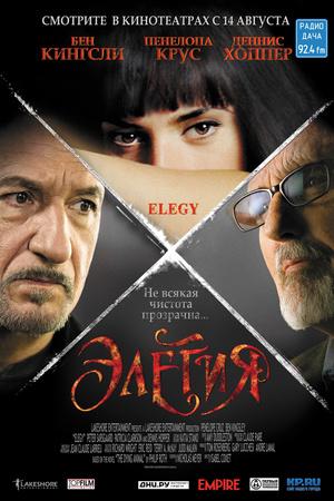 Фильм «Элегия» (2008)