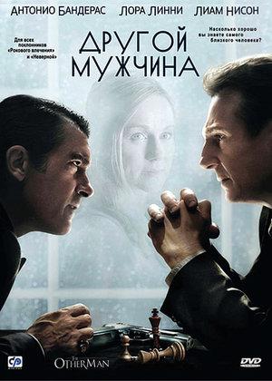 Фильм «Другой мужчина» (2008)
