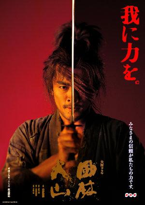 Сериал «Знамёна самураев» (2007)