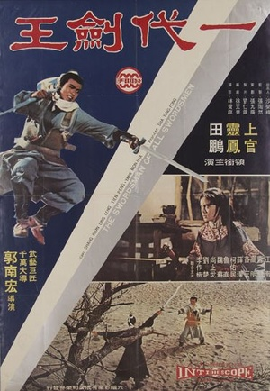 Фільм «Лучший из меченосцев» (1968)