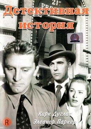 Фильм «Детективная история» (1951)