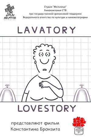 Мультфильм «Уборная история — любовная история» (2006)