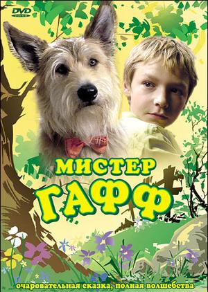 Фильм «Мистер Гафф» (2007)