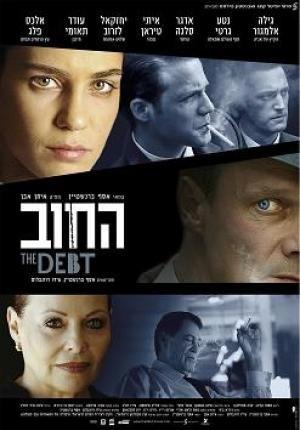 Фильм «Долг» (2007)