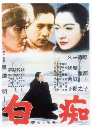 Фільм «Ідіот» (1951)