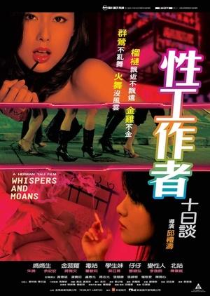 Фільм «Шёпоты и стоны» (2007)