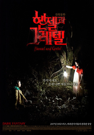 Фильм «Гензель и Гретель» (2007)