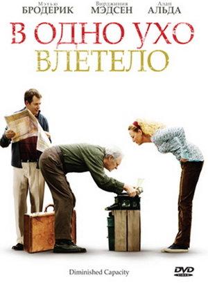 Фильм «В одно ухо влетело» (2008)