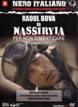 Фільм «Насирия» (2007)