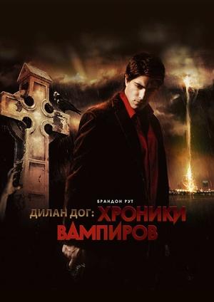 Фільм «Хроники вампиров» (2010)