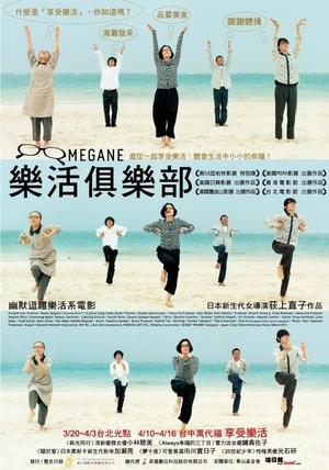 Фільм «Очки» (2007)