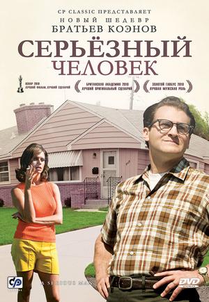 Фильм «Серьёзный человек» (2009)