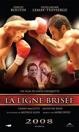 Фільм «Стертая граница» (2008)