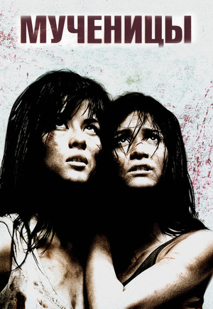 Фільм «Мучениці» (2008)