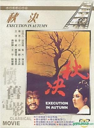 Фільм «Осенняя казнь» (1972)