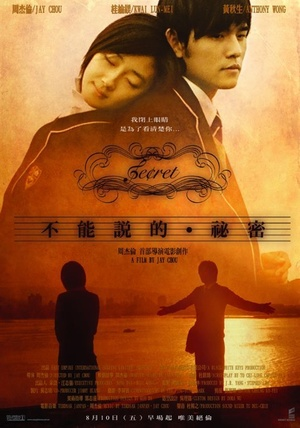 Фільм «Секрет» (2007)