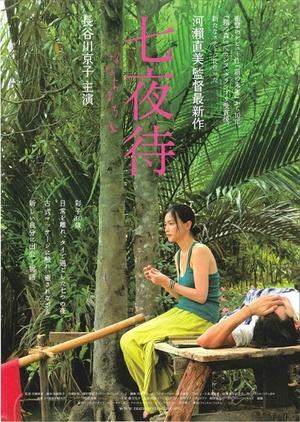 Фильм «Нанайо» (2008)