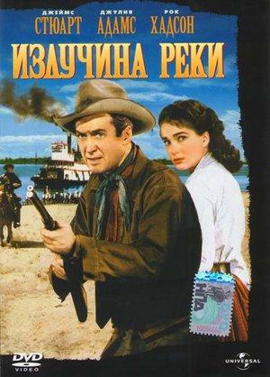 Фильм «Излучина реки» (1951)