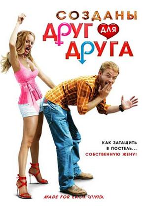 Фильм «Созданы друг для друга» (2009)